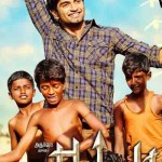 Panjumittai Song Lyrics