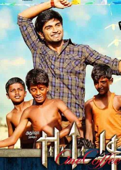 Eetti Movie Song Lyrics