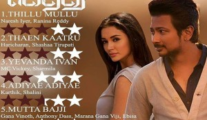 Gethu mp3 audio songs