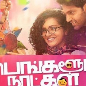Bangalore Naatkal Official Trailer