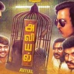Aviyal Official First Look Teaser
