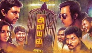 Aviyal Official First Look Teaser mp3 audio songs