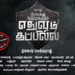 Naalu Peruku Nalladhuna Edhuvum Thappilla Official Teaser