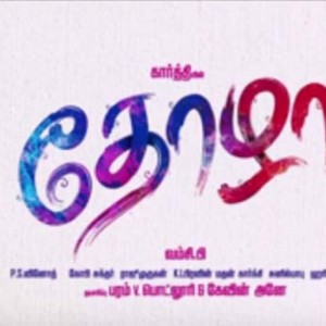 Thozha Official Teaser