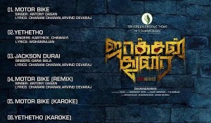 Jackson Durai mp3 audio songs
