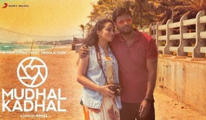 Mudhal Kadhal Video Song mp3 audio songs