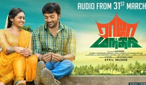 Raja Mandhiri mp3 audio songs