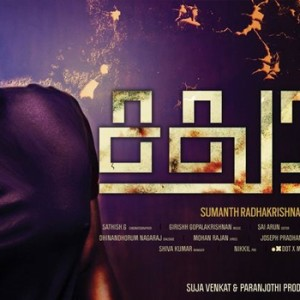 Sadhuram 2 Official Trailer