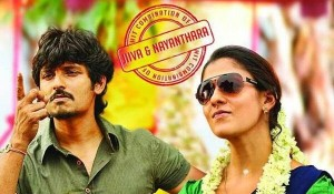 Thirunaal mp3 audio songs