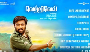 Vetrivel mp3 audio songs