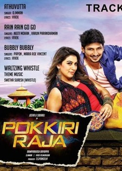 Pokkiri Raja Movie Song Lyrics