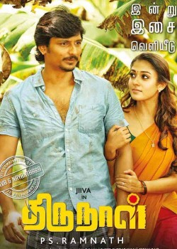 Thirunaal Movie Song Lyrics