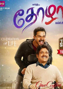 Thozha Movie Song Lyrics