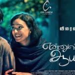 Ennul Aayiram Official Trailer