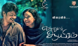 Ennul Aayiram Official Trailer