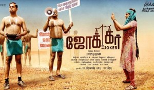 Joker mp3 audio songs