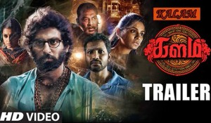 Kalam Trailer