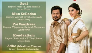 Manithan mp3 audio songs