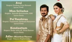 Manithan mp3 audio songs