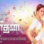 Manithan Trailer