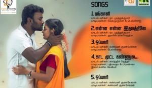 Onbathu Kuzhii Sampath mp3 audio songs