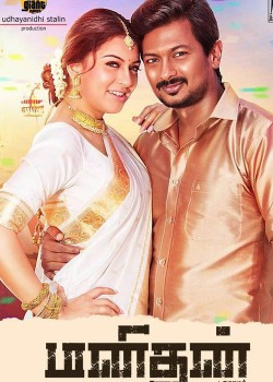 Manithan Movie Song Lyrics