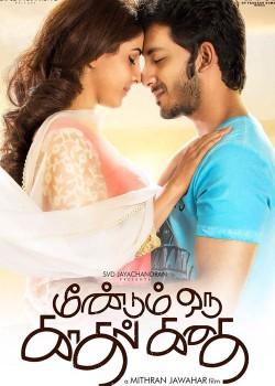Meendum Oru Kadhal Kadhai Movie Song Lyrics