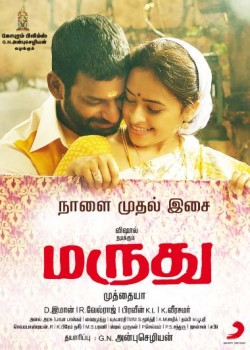 Marudhu Movie Song Lyrics