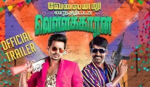Velainu Vandhutta Vellaikaaran Official Trailer