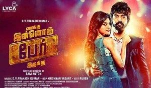 Enakku Innoru Per Irukku mp3 audio songs