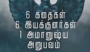 6 அத்தியாயம் விமர்சனம்