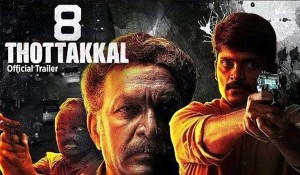 8 Thottakkal official trailer mp3 audio songs