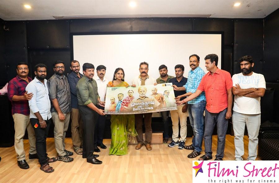 Appathava Aattaya Pottutanga First Look Launch Photos