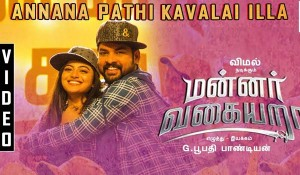 Annanapathi Kavalai Illa mp3 audio songs