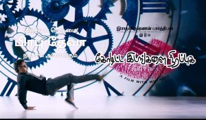 Damukaatlaan Dumukaatalaa Song Teaser mp3 audio songs