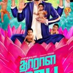 விந்தணு வித்தை… தாராள பிரபு விமர்சனம்.. 3.5/5
