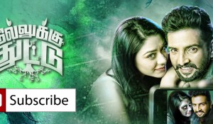 Dhilluku Dhuddu Official Trailer