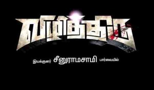 Director Seenu Ramasamy  talks about Vizhithiru mp3 audio songs