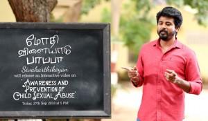 Modhi Vilaiyaadu paapa –  Awareness about Child Sexual Abuse mp3 audio songs