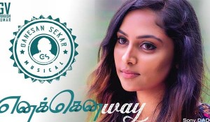 ENAKENAWAY mp3 audio songs