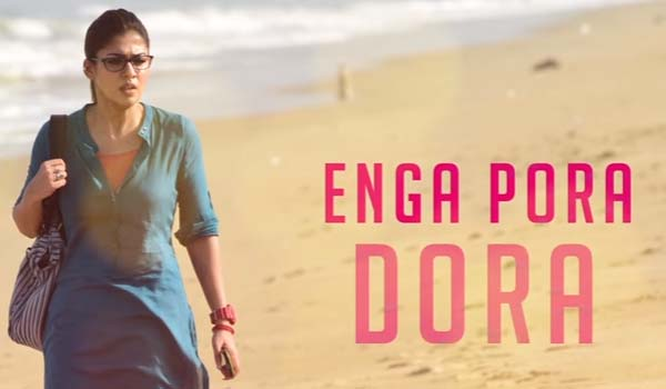 Engapora Dora mp3 audio songs