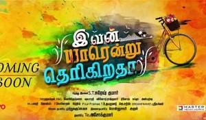 Ivan Yarendru Therikiratha Official Trailer