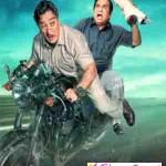 பர்ஸ்ட் சபாஷ் நாயுடு; நெக்ஸ்ட் தான் இந்தியன்-2… கமல் முடிவு