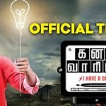 Kanavu Variyam Official Teaser