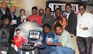 Kanavu Variyam movie audio launch photos