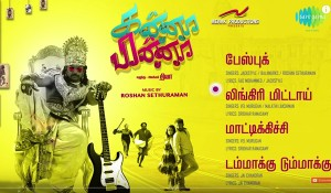 Kanna Pinna mp3 audio songs