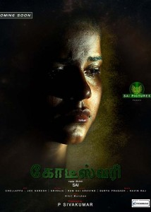 Kodishwari First Look Poster
