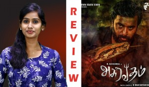Asuravadham mp3 audio songs