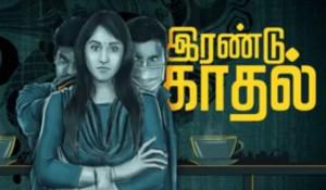 Maanagaram official trailer mp3 audio songs