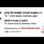 MNM Party Policy and Trichy Public Meet full video